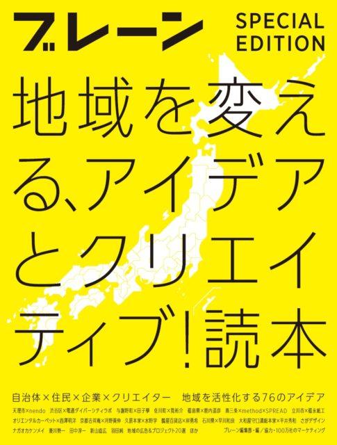「地域を変える、アイデアとクリエイティブ!読本」