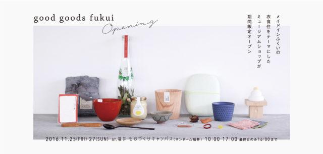 good goods fukui