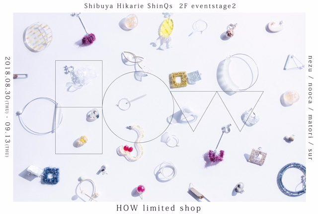渋谷ヒカリエ「HOW limited shop」に参加します。
